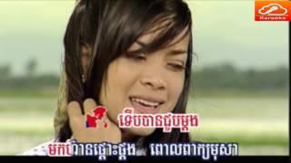 ខ្ទមស្រែសម្ងាត់ ភ្លេងសុទ្ធ ព្រាប សុត្ថិ ពេជ្រ សោភា khtom sre somngat khmer karaoke