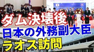 ラオス・ダム決壊後 日本の外務副大臣が訪問 感謝される