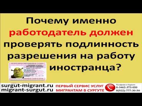 Почему именно работодатель должен проверять подлинность разрешения на работу иностранца?