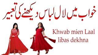 khwab mein lal libas dekhna Khwab mein lal libas dekhny ki tabeer in urdu