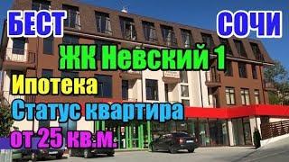 """Недвижимость Сочи: ЖК """"Невский 1"""" - ипотека, мат.капитал, рассрочка."""