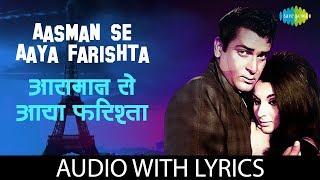 Aasman Se Aaya Farishta with lyrics | आसमान से आया फ़रिश्ता | Mohd Rafi | An Evening In Paris