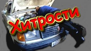 Автомобильные хитрости от МЕХАНИКА