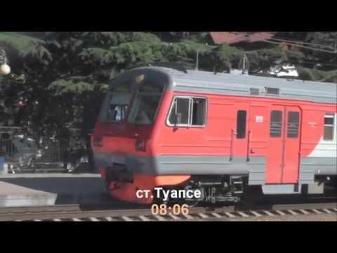 поезд Екатеринбург- Адлер из Белореченска в Лазаревскую