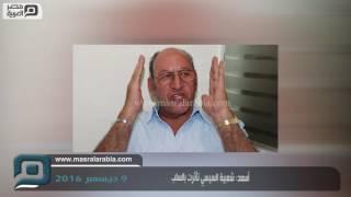 مصر العربية | أسعد: شعبية السيسي تأثرت بالسلب