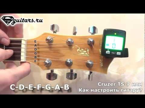 Как настроить гитару? (Тюнер