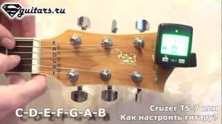 настройка гитары по тюнеру видео
