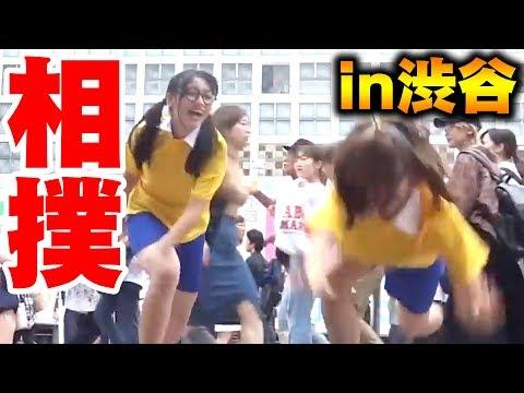 【スクランブル交差点】渋谷のド真ん中で相撲をとってみた!【女相撲】