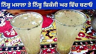 Nimbu Shikanji Masala Powder || Lemon Masala Shikanji || Life of Punjab || Punjabi Cooking