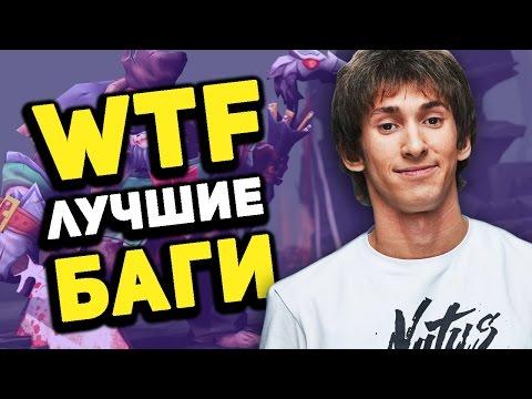 видео: dota 2 wtf - Лучшие баги с na`vi dendi / Эпик моменты турнира