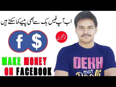 🔥😇 How To Make Money From Facebook | FB Instant Articles
