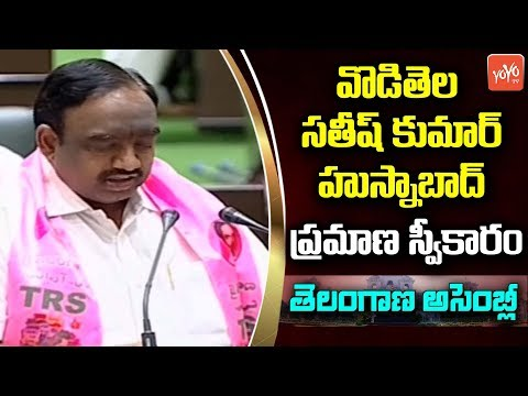 Vodithela Sathish Kumar Takes Oath As MLA In Telangana Assembly 2019 | Husnabad | CM KCR | YOYO TV