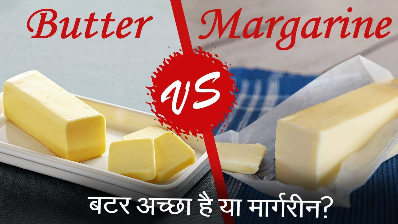 Butter vs Margarine