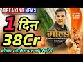 Gold 1st Day Record Breaking Box Office Collection | Akshay Kumar, Mouni Roy