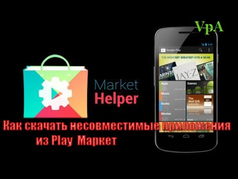 Как установить несовместимое приложение на android