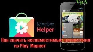 Как скачать несовместимые приложения из Play Маркет(Решение проблемы несовместимости приложений из GooglePlay с вашим устройством. Пользователи Android иногда сталки..., 2014-11-29T07:23:43.000Z)