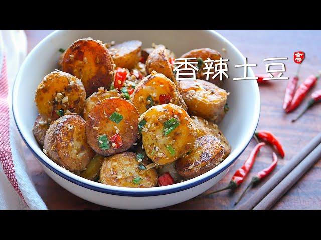 香辣土豆 Spicy Baby Potatoes