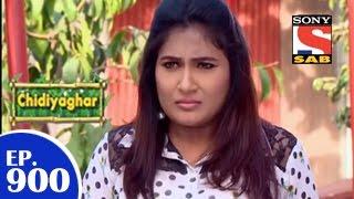 Chidiya Ghar - चिड़िया घर - Episode 900  - 5th May 2015