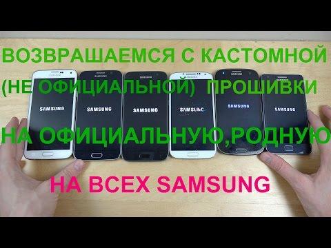 Как с кастомной прошивки вернуться на Официальную на Samsung/Планшетах и телефонах
