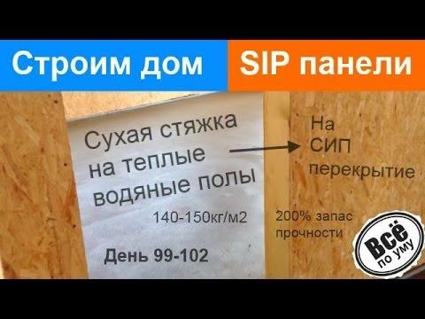 видео: Строим дом из sip панелей. День 99-102. Сухая стяжка на теплые водяные полы. Все по уму