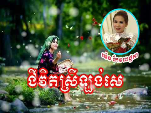Khmer Song Chivit Srey Longse Meng Keo Pichenda