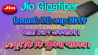 Jio Gigafiber launch date plans and features in bengali Gio Gigafiber Gigafiber launch.