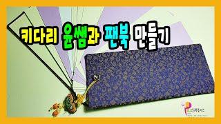 키다리 윤쌤과 함께 '팬북' 만들기