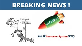 #1 SOL में Semester System लागू  सभी UG Courses के लिए I