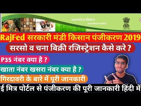 Rajfed Farmer Registration 2019 on emitra Full Process in Hindi