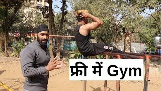 Free Open Air Gym in India | अब बनेगी सबकी बॉडी