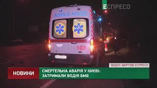 Смертельна аварія у Києві: затримали водія BMW