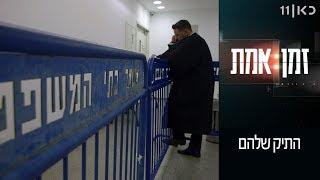 זמן אמת עונה 2 | פרק 13 - התיק שלהם