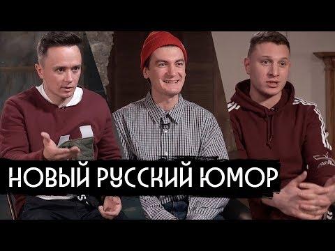 Новый русский юмор: Гудков, Соболев, Satyr / вДудь - Ржачные видео приколы