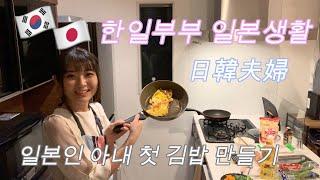 일본생활 - 일본인 아내 첫 김밥 요리 도전 / 初キン…