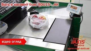 Ваги в касовий бокс  BDU15-...AK (відео огляд). Весы в кассовый бокс BDU15-...AK (видео обзор).