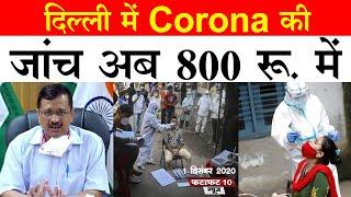 Coronavirus Update: राजधानी Delhi में अब कोरोनावायरस की जांच 800 रुपए में