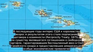 Королевство Гавайи