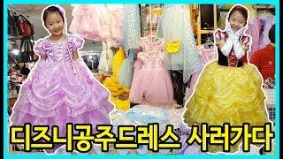 [사랑아놀자]디즈니 공주 드레스 사러 남대문시장에 갔어요~여기가 제일 싸요ㅎㅎ