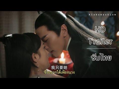 ซับไทย HD Trailer สามชาติสาม