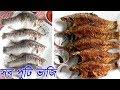 sor puti | shor puti fish fry | shor puti recipe Bangla  | shor puti mach | fish vaji