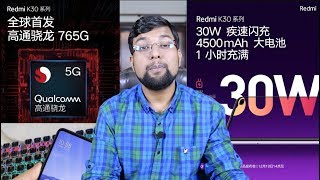 Xiaomi Redmi K30 Specs, Features, Price | Snapdragon 765G, 5G, IMX686, Frosted Design | Poco F2?