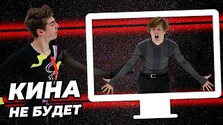 Зрители возмущены качеством показа контрольных прокатов Бабочки фигуристов и бильман Косторной