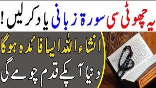 Masla Hal Karne Ka Wazifa/Wazifa For Success in Everything/Har Mushkil Ka Hal/Islamic Wazaif
