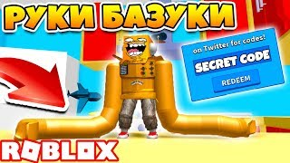 HAND BAZOOKA! ROBLOX CHEATS TRASH SIMULATOR