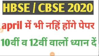 Hbse 2020 paper cancel news | hbse 2020 new exam date | hbse latest news | cbse news