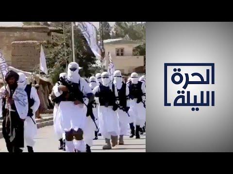 أفغانستان.. قلق بشأن حقوق المرأة والأقليات تحت حكم طالبان