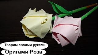 Оригами цветок. Видео схема Розы. Детально для начинающих!