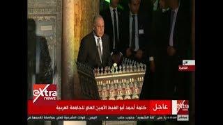 الآن   كلمة احمد أبو الغيط الأمين العام للجامعة العربية في مؤتمر الأزهر العالمي لنصرة القدس