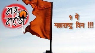 1st May 2013 | Maharashtra Day | Jai Jai Maharashtra Majha | Audio Jukebox