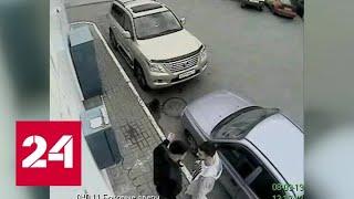Смотреть видео Борьба за шланг может стоить автомобилисту из Екатеринбурга свободы - Россия 24 онлайн